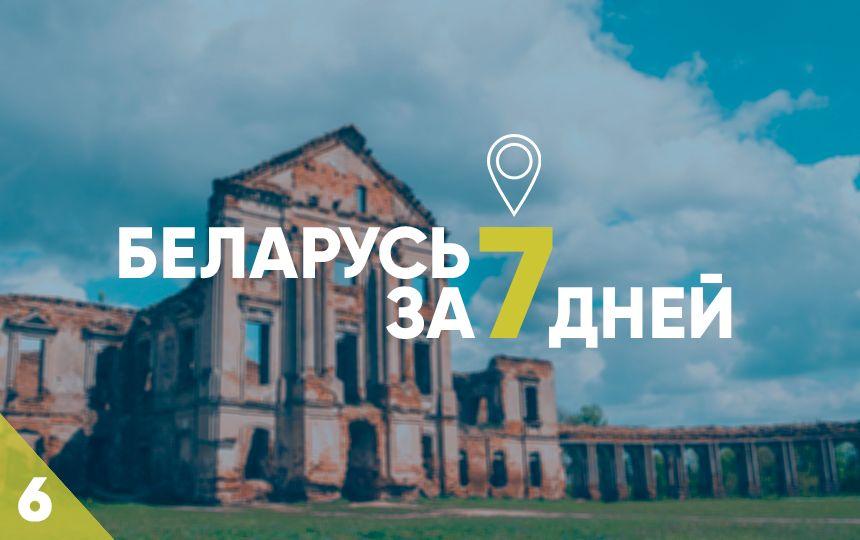 Путешествие города беларуси