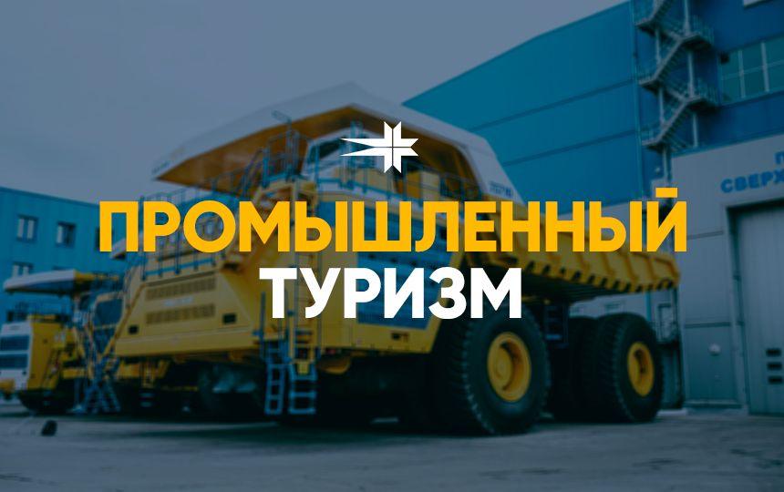 промышленный туризм в беларуси