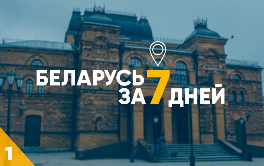 Вокруг Беларуси за 7 дней: Могилев