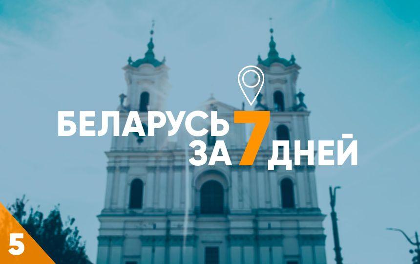 Что посмотреть в Беларуси на машине