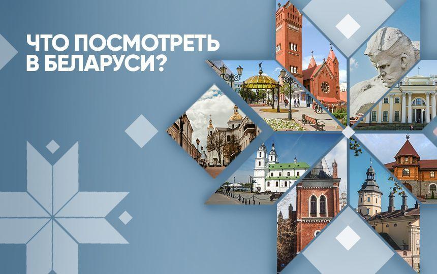 ТОП достопримечательностей Беларуси