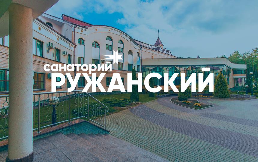 Санаторий Ружанский