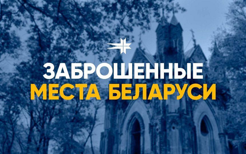 Заброшенные достопримечательности Белоруссии