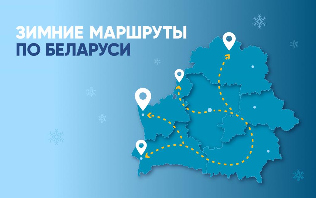Зимние маршруты по Беларуси