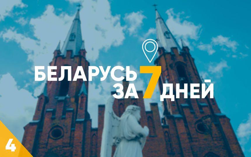 Путешествие в Республику Беларусь