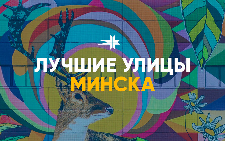 Лучшие улицы Минска