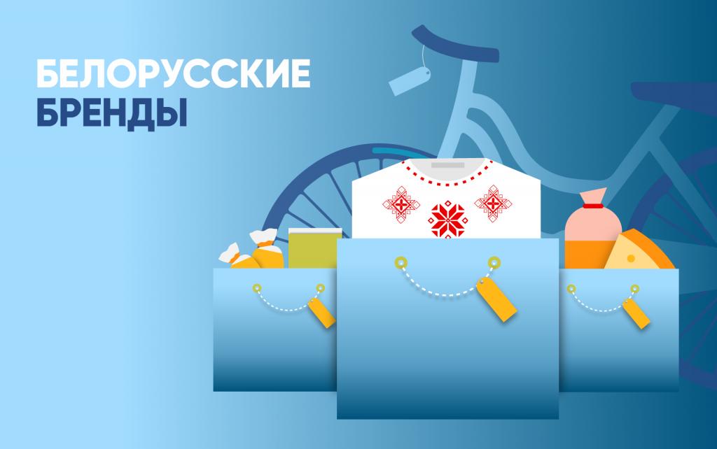 Белорусские бренды