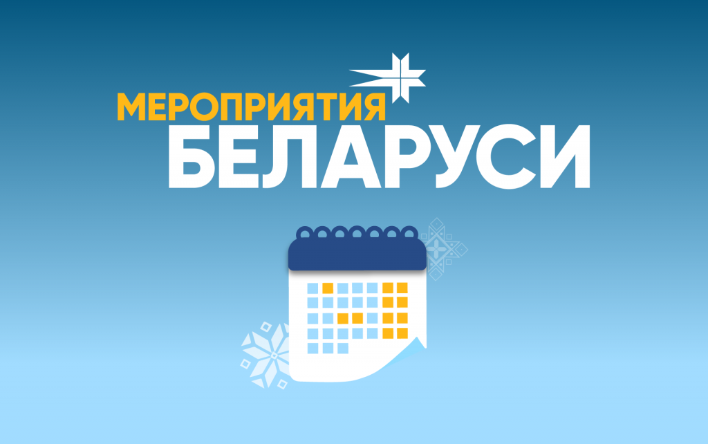 Poster of events and festivals in Belarus for 2019
