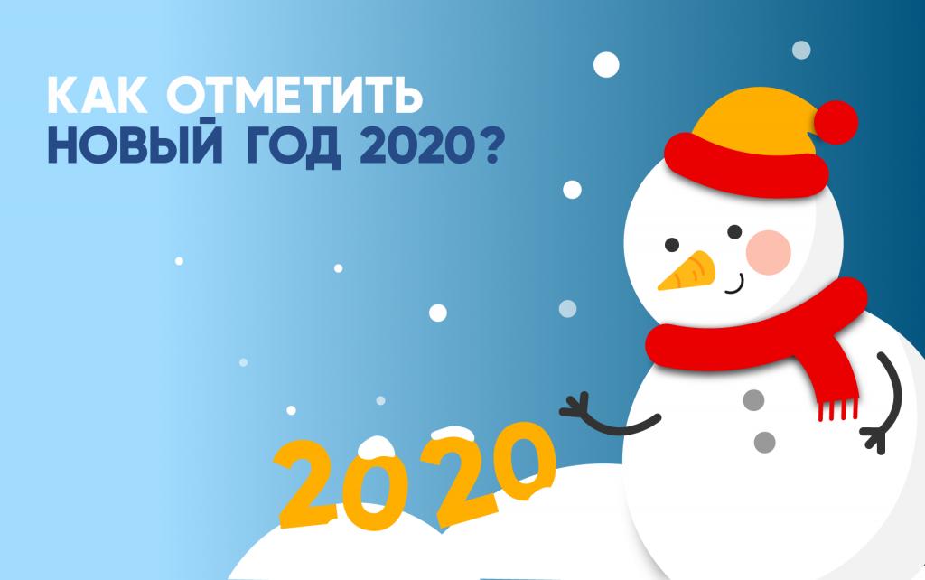 Как отметить Новый год 2020