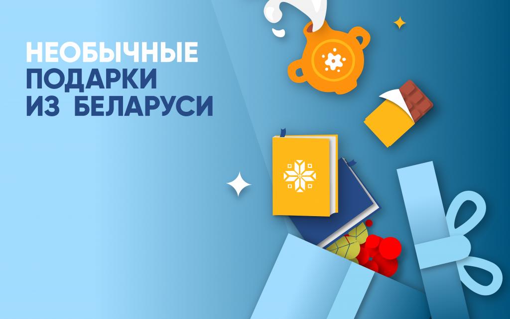 Необычные подарки из Беларуси